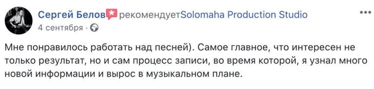 Студия звукозаписи в Харькове - отзывы